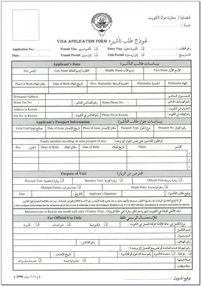 Ethiopian Embassy Geneva Visa Application Form