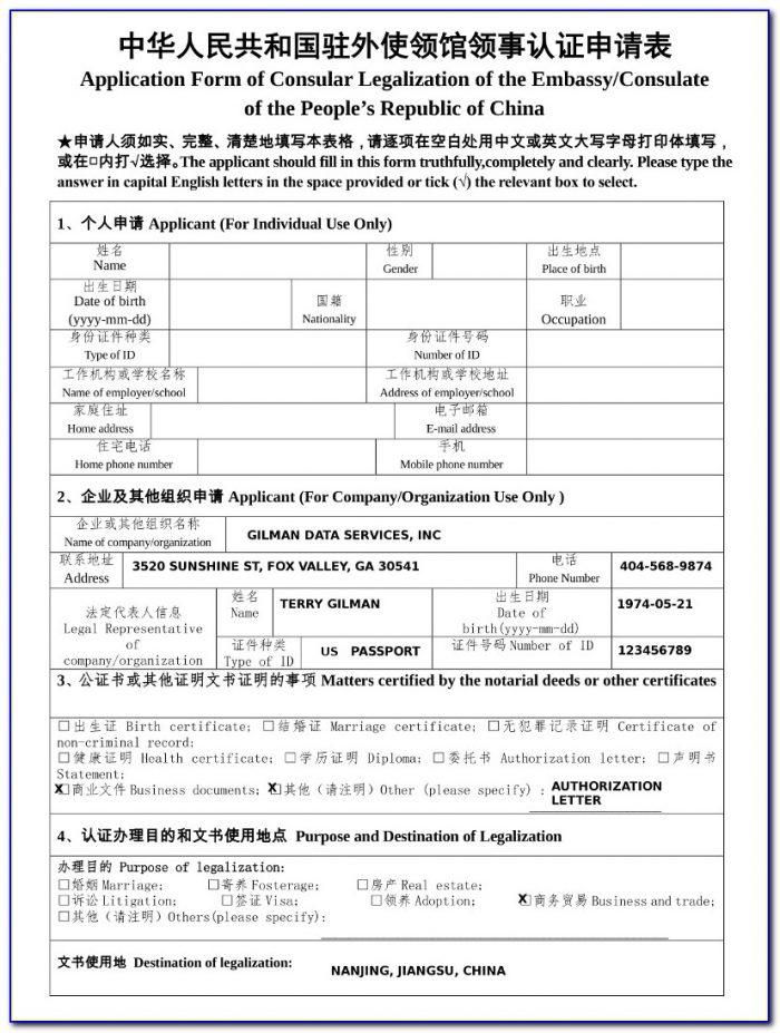 China Embassy Visa Application Form Bangladesh