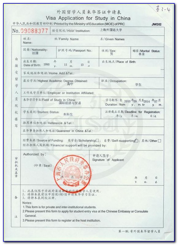 China Visa Application Form V.2014