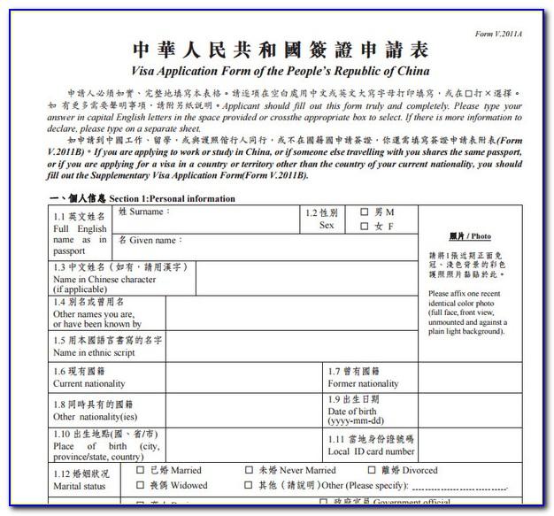 China Visa Application Form Hong Kong