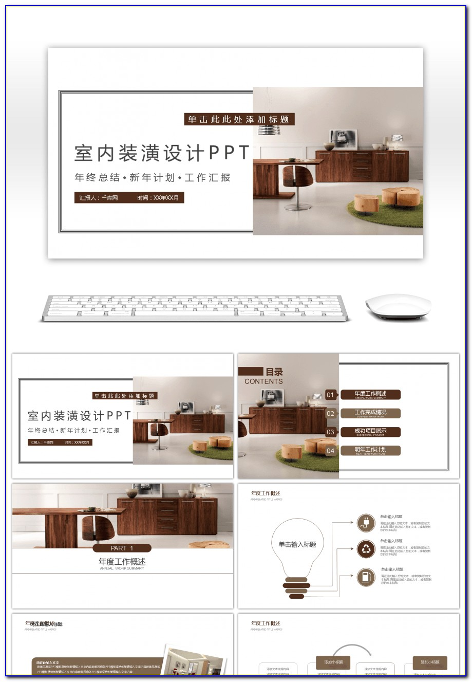 Interior Design Powerpoint Presentation Templates Free