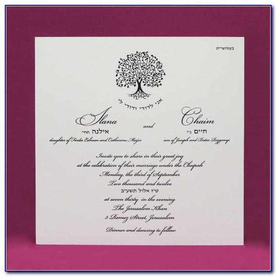 Jewish Invitations Templates