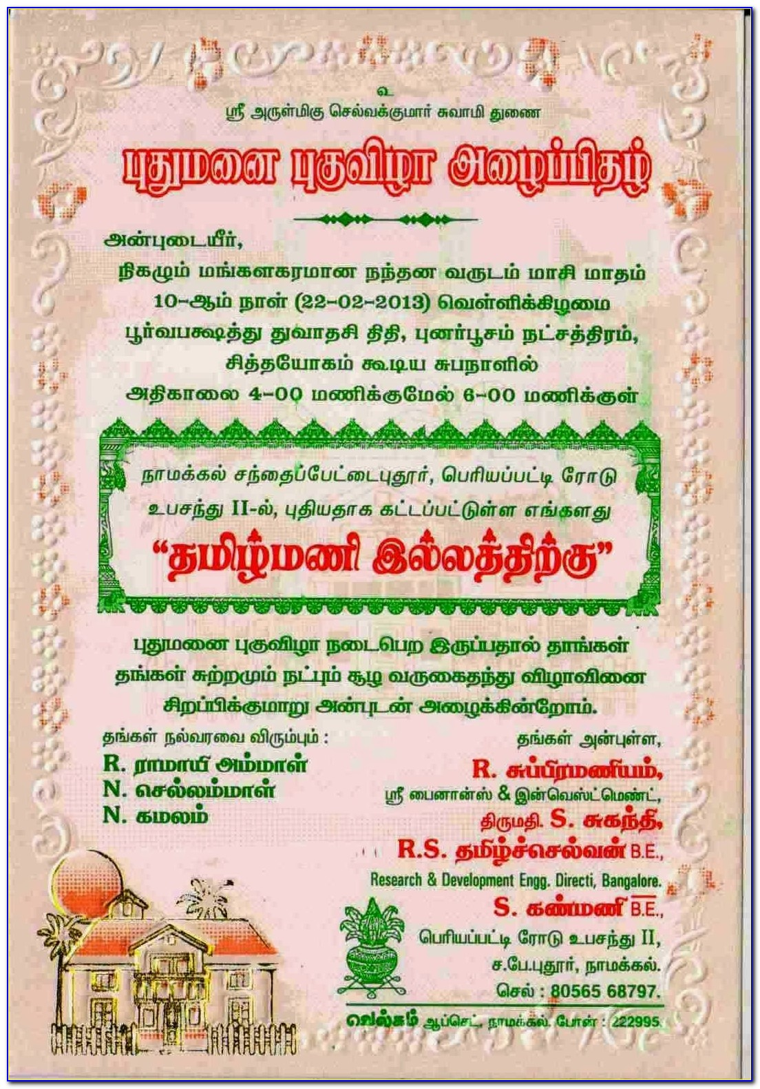 It's All Abt Tamil: December 2013 With Tamil Housewarming Invitation