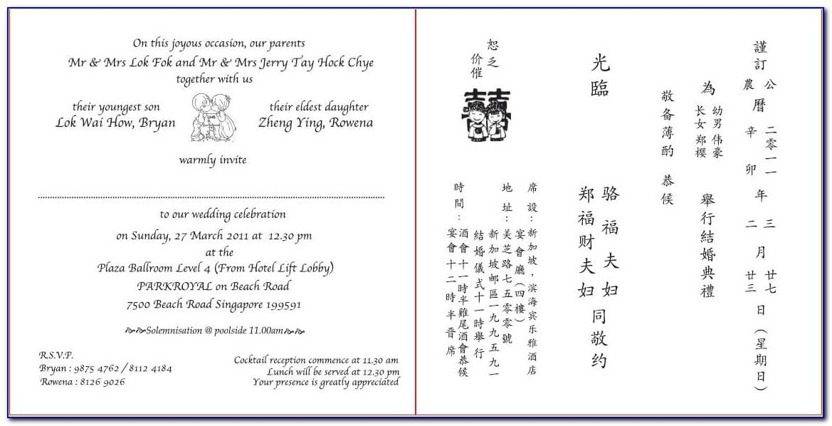 Chinese Wedding Invitation Template Free