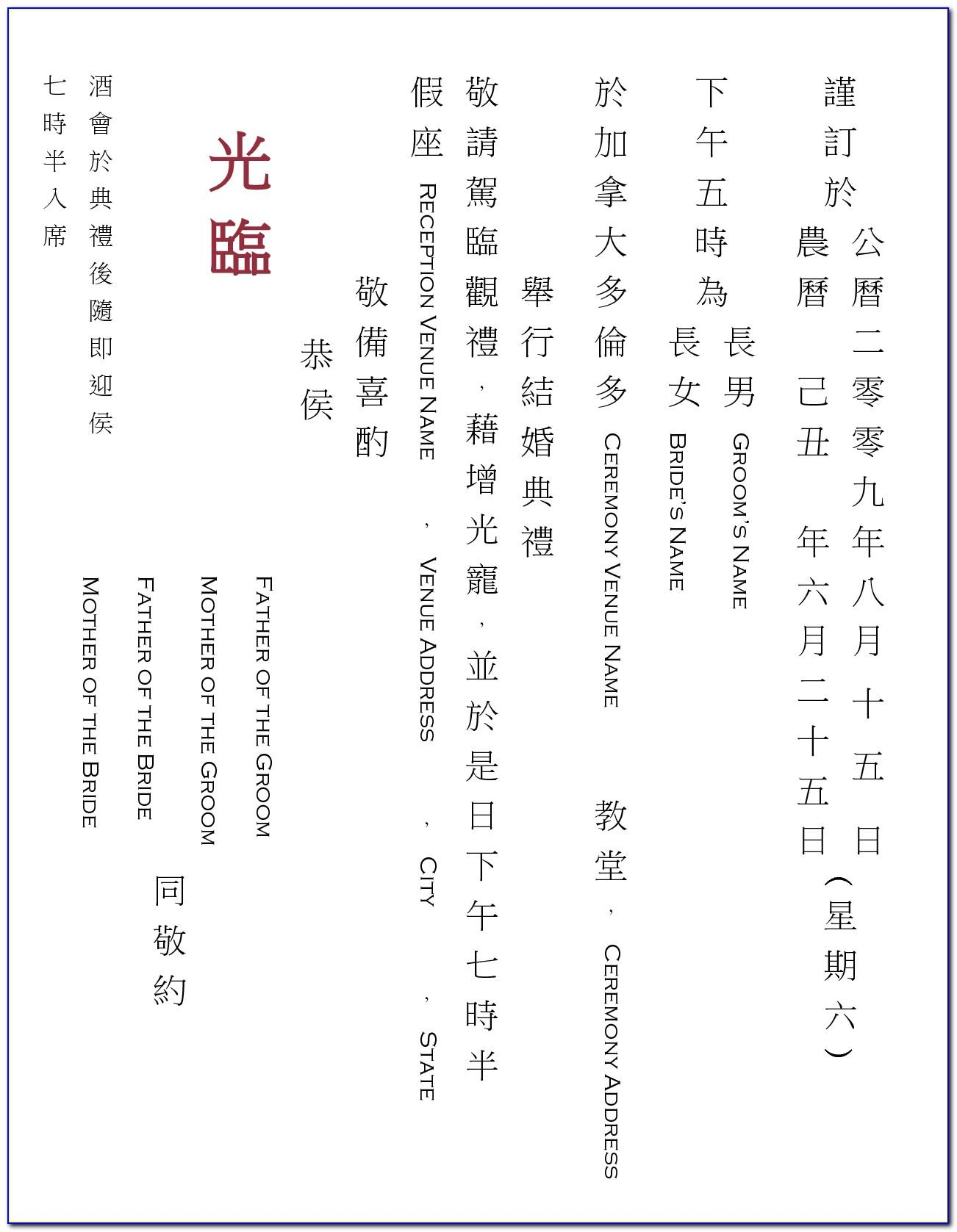 Chinese Wedding Invitation Templates Microsoft Word