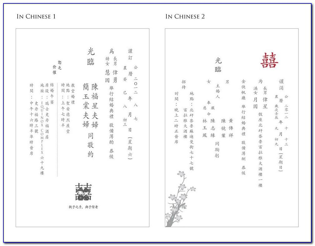 Chinese Wedding Invitation Templates