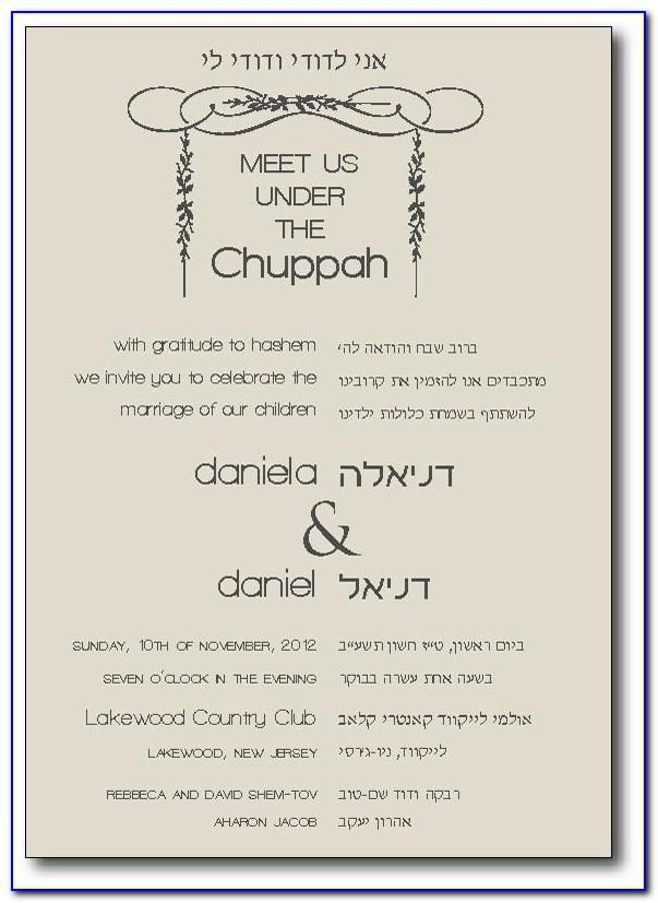 Free Jewish Wedding Invitation Templates