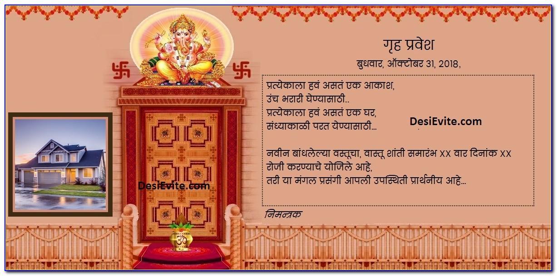 Editable Griha Pravesh Invitation Cards Free Download In Hindi