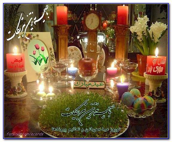 Free Nowruz Cards
