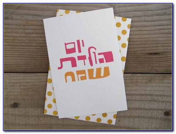 Hebrew Birthday Cards Free