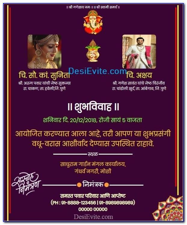 Indian Engagement Invitation Cards Free Download Marathi