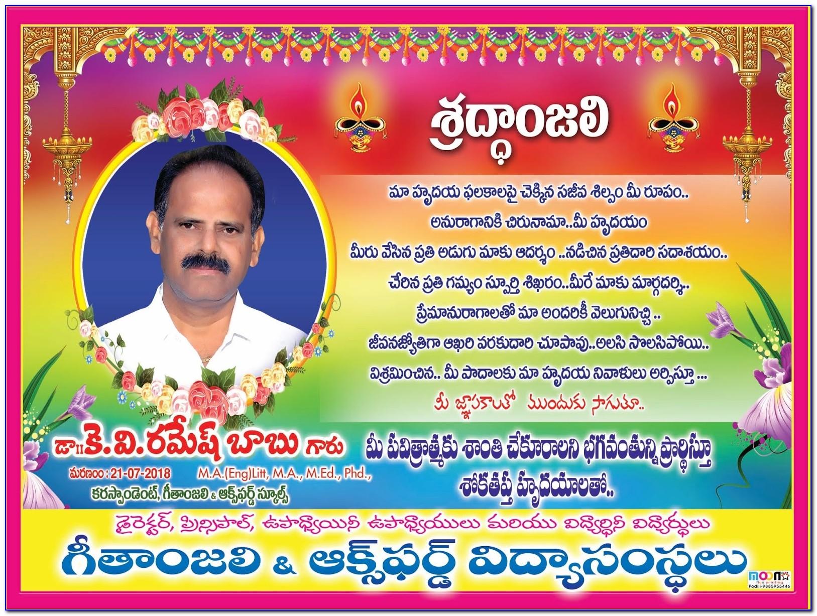 1st Death Anniversary Invitation Card In English