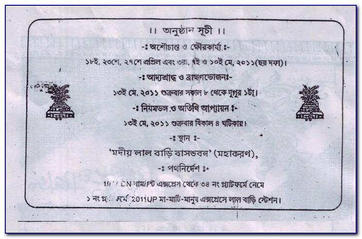 Bengali Funeral Invitation Card