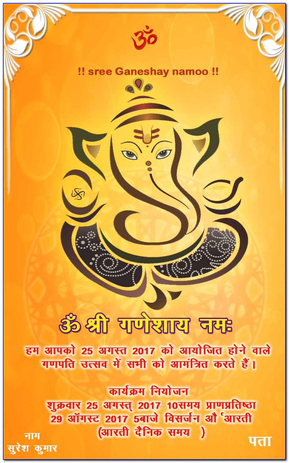 Ganesh Puja Invitation Card Design