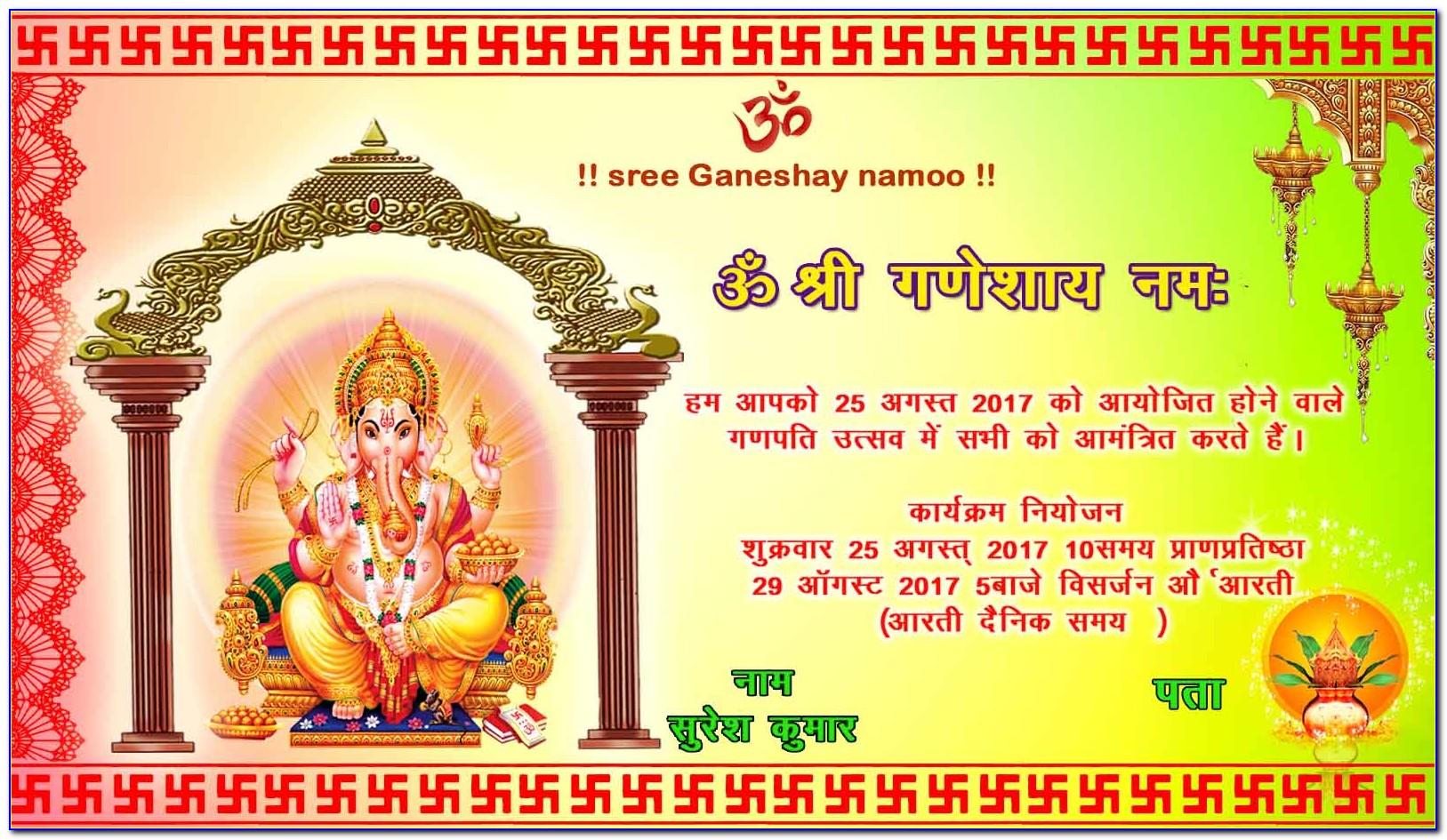 Ganesh Puja Invitation Card In English