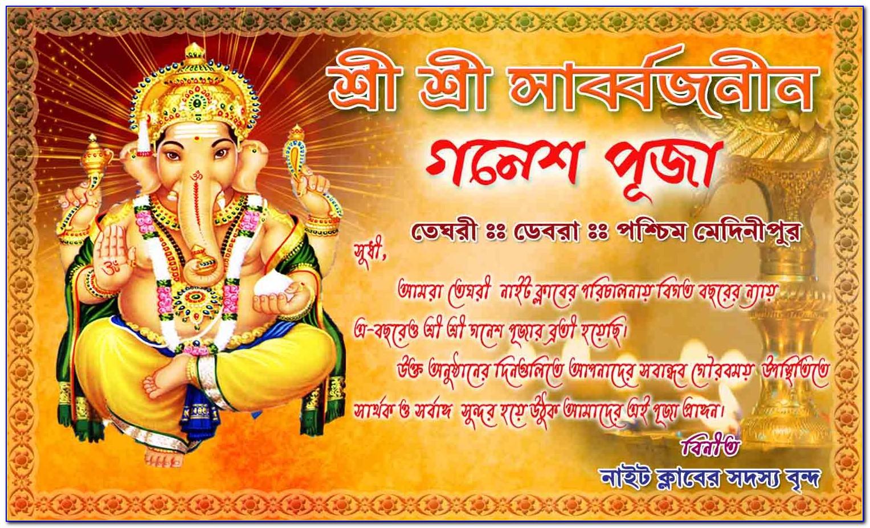 Ganesh Puja Invitation Card In Marathi