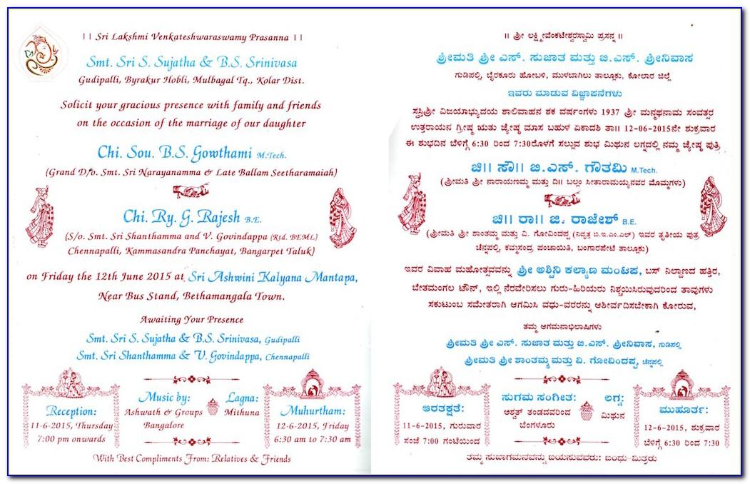 Hindu Personal Wedding Card Matter For Friends
