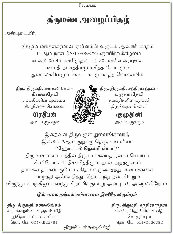 Indian Wedding Card Wording Samples