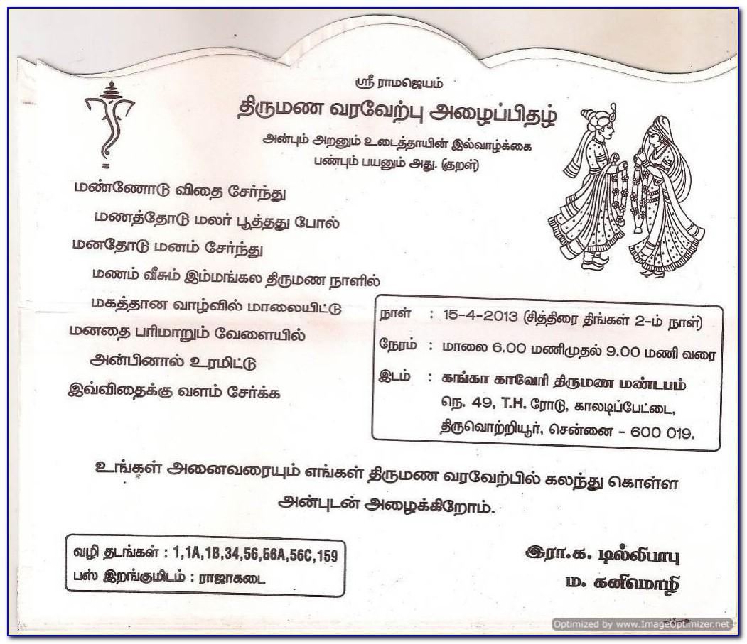 Indian Wedding Card Wording Templates