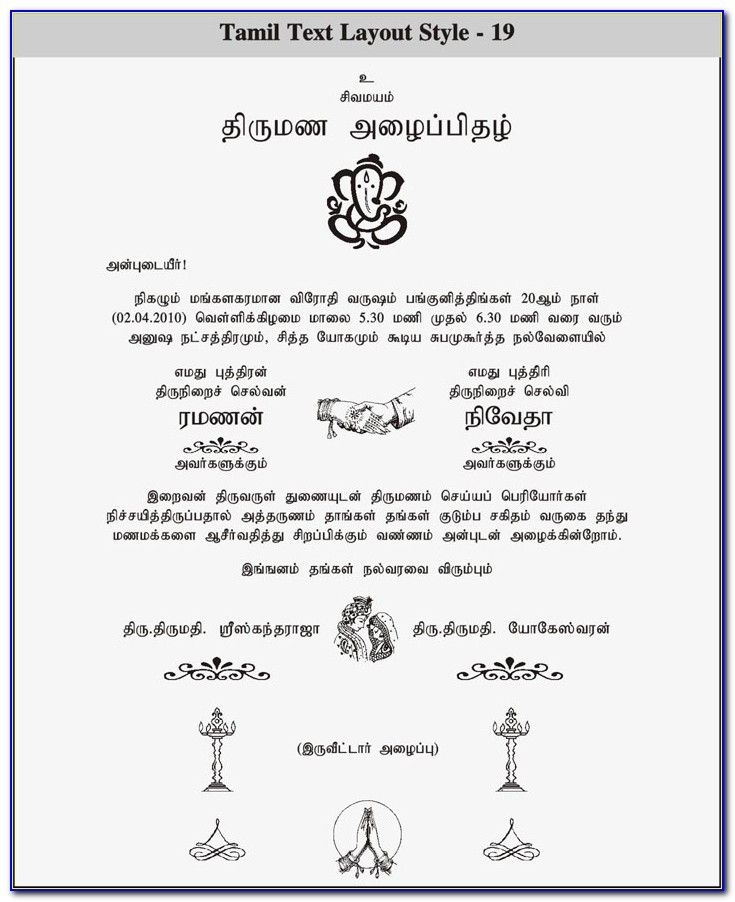 Indian Wedding Card Wordings In Hindi
