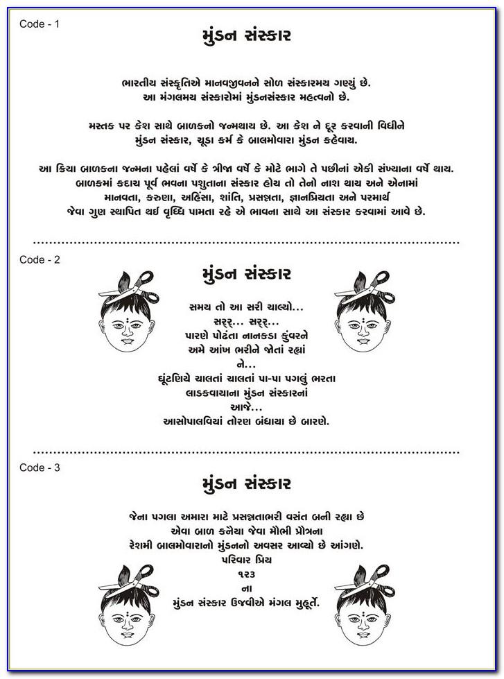 Mundan Ceremony Invitation Card In Gujarati
