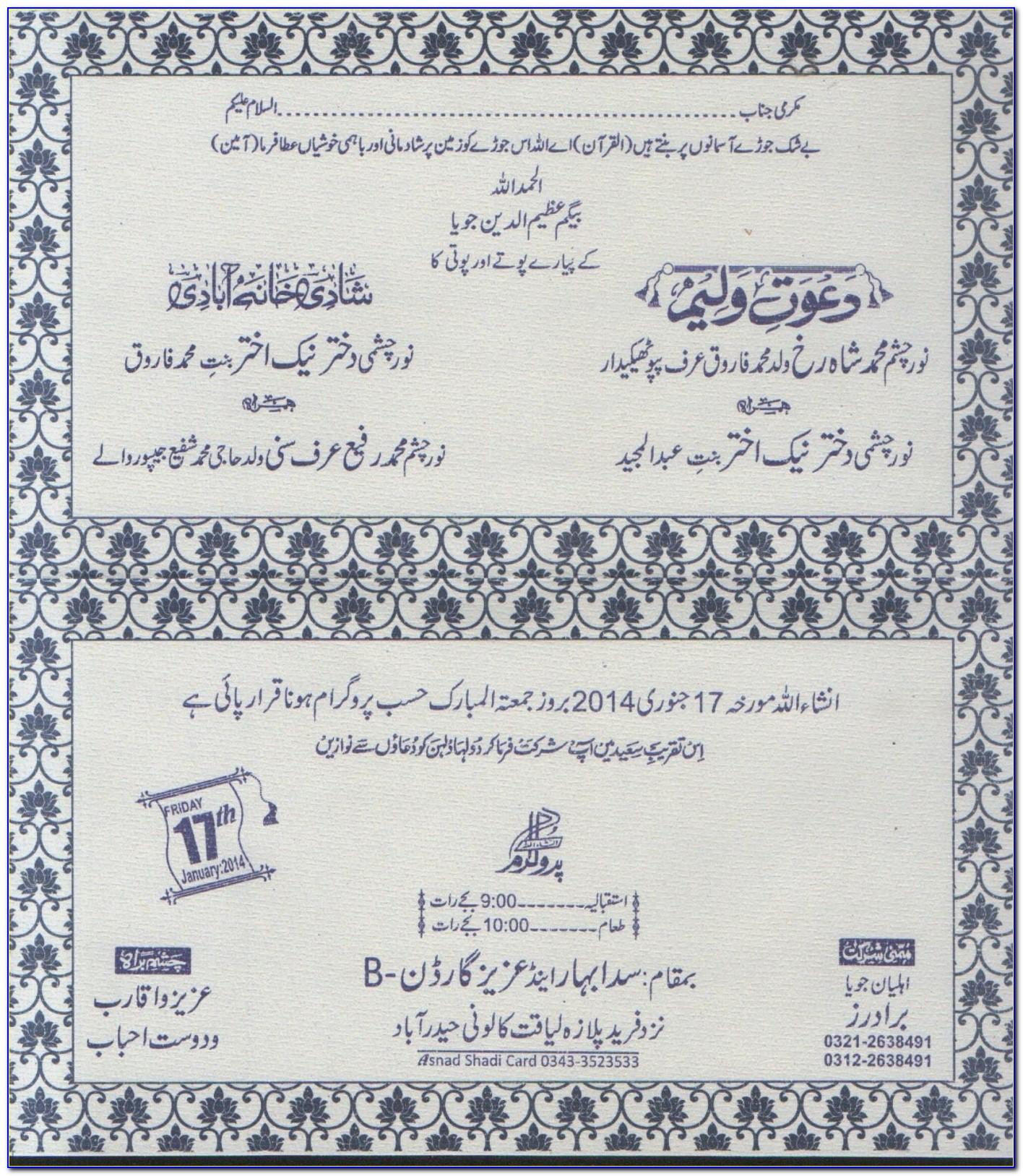 Pakistani Wedding Card Text In Urdu